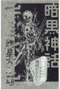 【送料無料】 暗黒神話 完全版 愛蔵版コミックス / 諸星大二郎 モロボシダイジロウ 【コミック】
