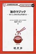油のマジック おいしさを引き出す油の力 クッカリーサイエンス / 島田淳子 【本】