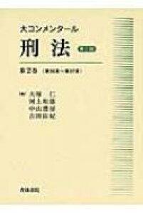 【送料無料】 大コンメンタール刑法 第2巻 第35条〜第37条 / 大塚仁 【全集・双書】