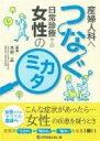 【送料無料】 産婦人科へつなぐ日常診療での女性のミカタ / 木村正 【本】