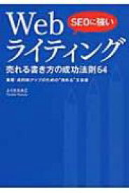 SEOに強いWEBライティング売れる書き方の成功法則64 / ふくだたみこ 【本】