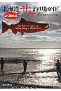 よく釣れる北海道サケ釣り場ガイド / 週刊釣り新聞ほっかいどう編集部 【本】