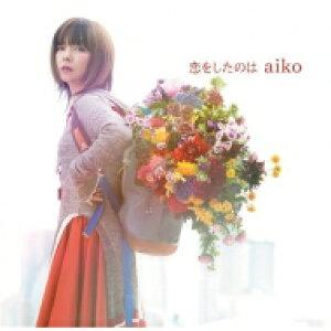 aiko アイコ / 恋をしたのは 【CD Maxi】