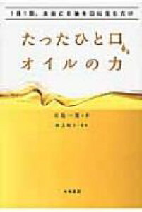 1日1回、太白ごま油を口に含むだけ たったひと口、オイルの力 / 川島一恵 【本】