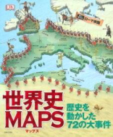 【送料無料】 世界史MAPS 歴史を動かした72の大事件 / Dk社 【本】