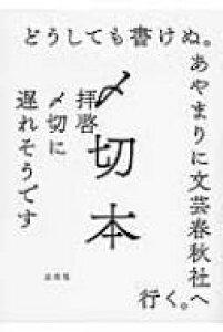 【送料無料】 〆切本 / 左右社 【本】
