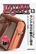 【送料無料】 レザークラフト vol.13 特集 ランドセルの魅力に迫る 【本】