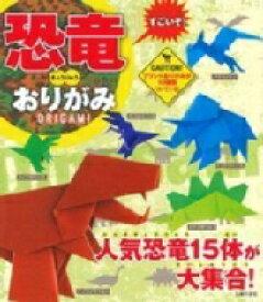 すごいぞ!恐竜おりがみ / 主婦の友社 【本】