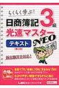 日商簿記3級光速マスターNEOテキスト / 東京リーガルマインド 【全集・双書】
