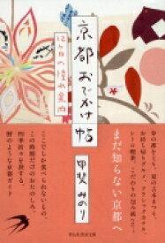 京都おでかけ帖 12ヶ月の憧れ案内 祥伝社黄金文庫 / 甲斐みのり 【文庫】