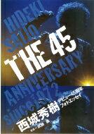 THE45 / 西城秀樹 サイジョウヒデキ 【本】