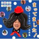 【送料無料】 うなりやベベン / NHKにほんごであそぼ: : まってました!〜うなりやベベン 名曲集〜 【CD】