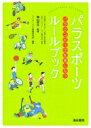 【送料無料】 パラスポーツルールブック パラリンピックを楽しもう / コンデックス情報研究所 【本】