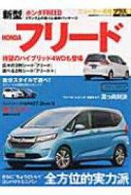 Honda フリード CAR TOP MOOK 【ムック】