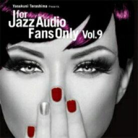 【送料無料】 For Jazz Audio Fans Only Vol.9 【CD】