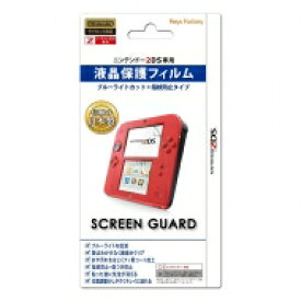 Game Accessory (Nintendo 2DS) / スクリーンガード(ブルーライトカット+指紋防止タイプ) for ニンテンドー2DS 【GAME】