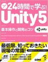 【送料無料】 24時間で学ぶ! Unity5 基本操作と開発のコツ / Ben Tristem 【本】