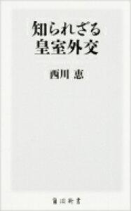 知られざる皇室外交 角川新書 / 西川恵 【新書】