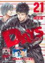 【送料無料】 DAYS 21 DVD付き限定版 講談社キャラクターズライツ / 安田剛士 【本】