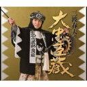 【送料無料】 三波春夫 ミナミハルオ / 三波春夫の大忠臣蔵 【CD】
