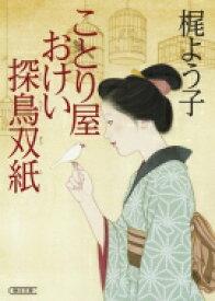 ことり屋おけい探鳥双紙 朝日文庫 / 梶よう子 【文庫】