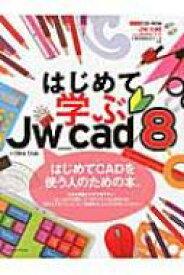 【送料無料】 はじめて学ぶJw_Cad8 / Obra Club 【本】