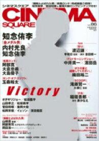 シネマスクエア Vol.86 【ムック】