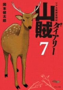 山賊ダイアリー 7 イブニングKC / 岡本健太郎 【コミック】