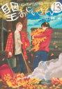 聖☆おにいさん 13 モーニングKC / 中村光 ナカムラヒカル 【コミック】