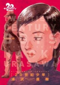 20世紀少年 完全版 10 ビッグコミックススペシャル / 浦沢直樹 ウラサワナオキ 【コミック】