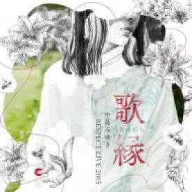 【送料無料】 歌縁 -中島みゆき RESPECT LIVE 2015- 【CD】