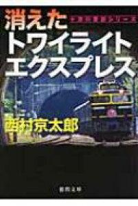 消えたトワイライトエクスプレス 徳間文庫 / 西村京太郎 【文庫】