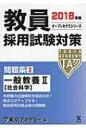 教員採用試験対策問題集 3|2018年度 一般教養2 社会科学 オープンセサミシリーズ / 東京アカデミー 【全集・双書】