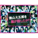 【送料無料】 欅坂46 / 徳山大五郎を誰が殺したか? (Blu-ray) 【BLU-RAY DISC】