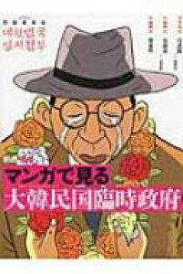 創作漫画 マンガで見る大韓民国臨時政府 / 白武鉉 【本】