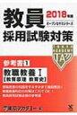 教職教養 2018年度 1 オープンセサミシリーズ / 東京アカデミー 【全集・双書】