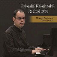 ピアノ・リサイタル2016〜モーツァルト: ピアノ・ソナタ第11番『トルコ行進曲付き』、第5番、ベートーヴェン: ピアノ・ソナタ第8番『悲愴』、第31番 梯剛之 【CD】