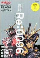 機動戦士ガンダムUC RE: 0096 メカニック・コンプリートブック 双葉社MOOK 【ムック】