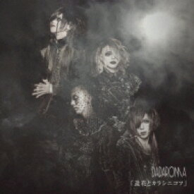 DADAROMA / 「造花とカラシニコフ」 【CD Maxi】
