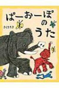 ぱーおーぽのうた / きくちちき 【絵本】