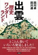 出雲 歴史ワンダーランド / 出川卓 【本】