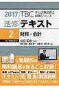 【送料無料】 速修テキスト 2|2017年版 財務・会計 TBC中小企業診断士試験シリーズ / 鳥島朗広 【本】