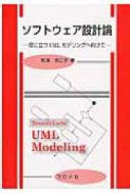 【送料無料】 ソフトウェア設計論 役に立つUMLモデリングへ向けて / 松浦佐江子 【本】