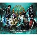 【送料無料】 ミュージカル『刀剣乱舞』 〜幕末天狼傳〜 【BLU-RAY DISC】