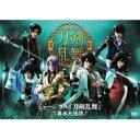 【送料無料】 ミュージカル『刀剣乱舞』 〜幕末天狼傳〜 【DVD】