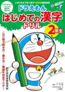 ドラえもんはじめての漢字ドリル2年生 / 小学館 【全集・双書】