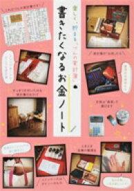 楽しく、貯まる「づんの家計簿」 書きたくなるお金ノート / づん 【本】