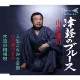 山本謙司 / 津軽のブルース / 人生これから音頭 / 木造の田植唄 【CD Maxi】