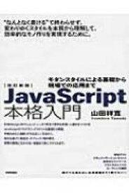 【送料無料】 JavaScript本格入門 改訂新版 / 山田祥寛 【本】