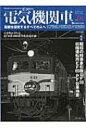 電気機関車エクスプローラ Vol.1 イカロスムック 【ムック】